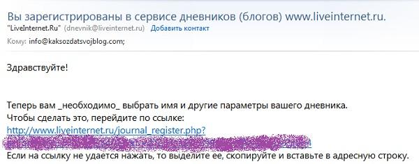 Как Создать Дневник на Liveinternet. Шаг 2.