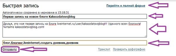 Как Создать Дневник на Liveinternet. Шаг 6.