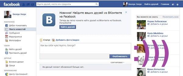 Как Зарегистрироваться в Facebook. Шаг 8.