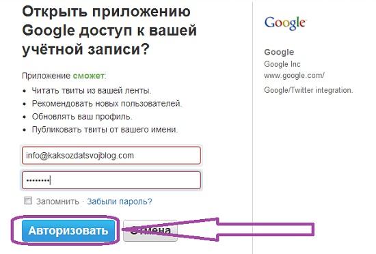 Как Связать Feedburner и Twitter. Шаг 4.