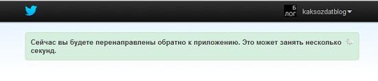 Как Связать Feedburner и Twitter. Шаг 5.