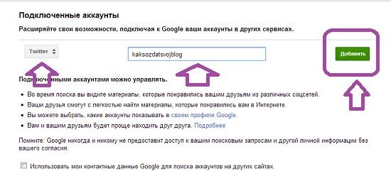 Как Связать Feedburner и Twitter. Шаг 6.