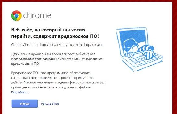 chrome-website-vredonosnoe-po