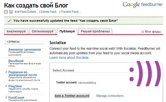 Как Связать Feedburner и Twitter. Шаг 9.