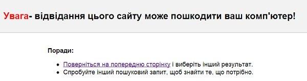 google-website-vredonosnoe-po