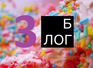 Блогу Kaksozdatsvojblog.com Исполнилось 3 года