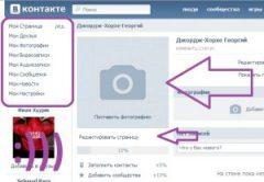 Как Зарегистрироваться в Вконтакте