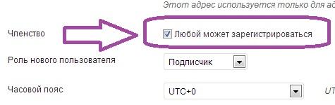 Как Остановить Спам-Регистрации Пользователей на WordPress. Шаг 2.