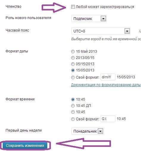 Как Остановить Спам-Регистрации Пользователей на WordPress. Шаг 3.