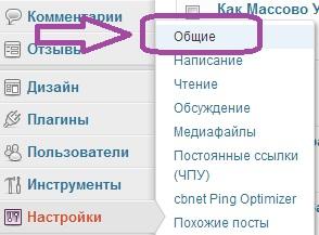 Как Остановить Спам-Регистрации Пользователей на WordPress. Шаг 1.