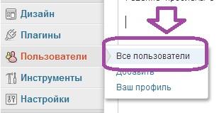 ubrat-menu-wordpress-1