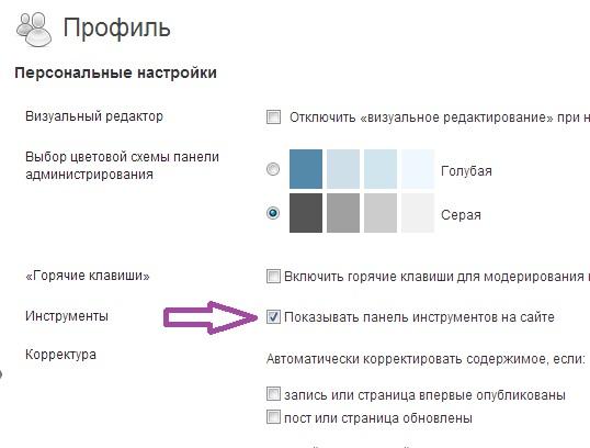 ubrat-menu-wordpress-3