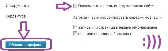 ubrat-menu-wordpress-4