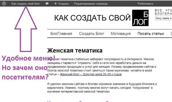 ubrat-menu-wordpress-5