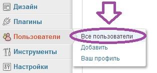 Как Массово Удалить Подписчиков на WordPress. Шаг 1.