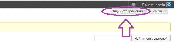 Как Массово Удалить Подписчиков на WordPress. Шаг 2.