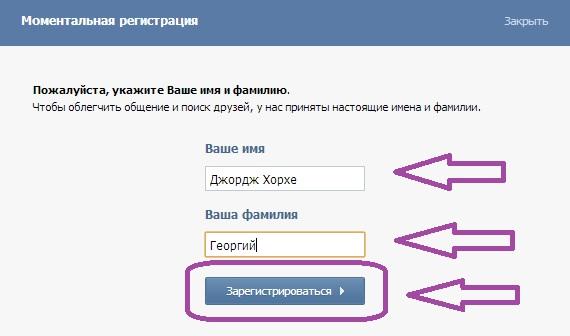 Как Зарегистрироваться в Вконтакте 2