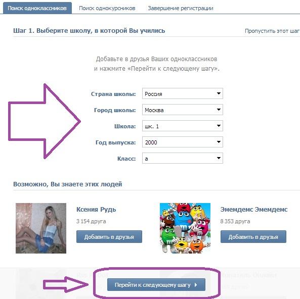 Как Зарегистрироваться в Вконтакте 3