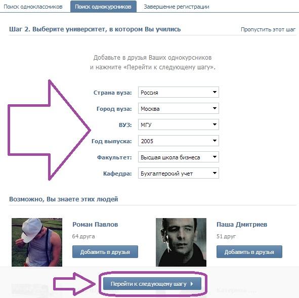 Как Зарегистрироваться в Вконтакте 4