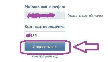 Как Зарегистрироваться в Вконтакте 6