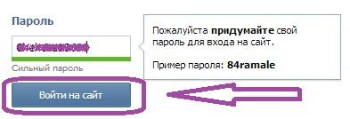 Как Зарегистрироваться в Вконтакте 7