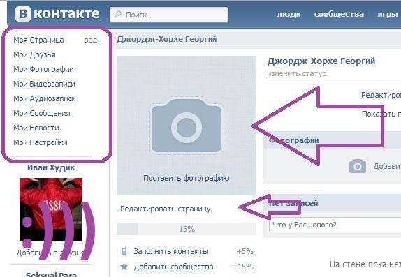 Как Зарегистрироваться в Вконтакте 8