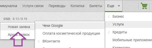 Подача заявки на обналичивание чека Google Adsense