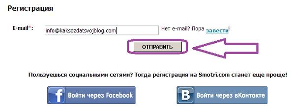 Как Создать Аккаунт на Smotri.com 2