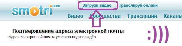 Как Создать Аккаунт на Smotri.com 6