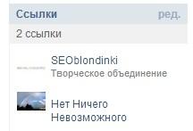Ссылки на дружественные группы Вконтакте