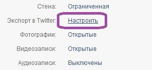 Экспортировать из Вконтакте в Twitter