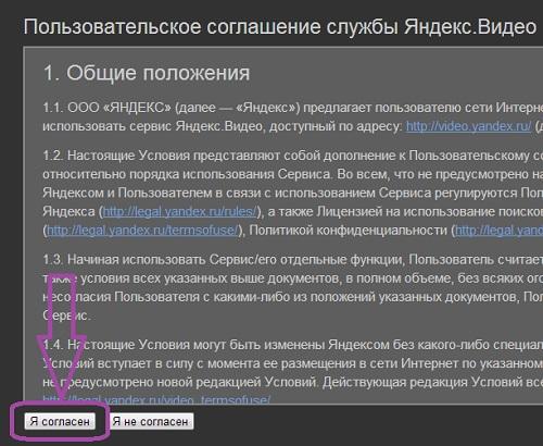 Как Добавить Видео на Яндекс.Видео