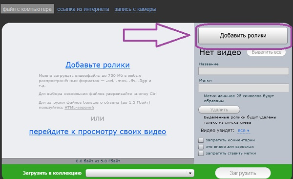 Как Добавить Видео на Яндекс.Видео. Шаг 2