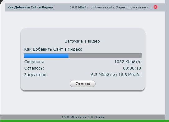 Как Добавить Видео на Яндекс.Видео. Шаг 4