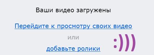 Как Добавить Видео на Яндекс.Видео. Шаг 5