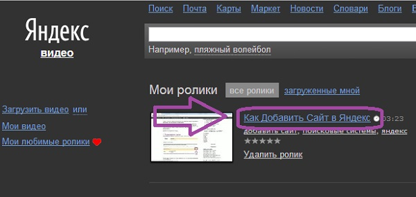 Как Добавить Видео на Яндекс.Видео. Шаг 6
