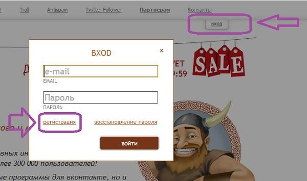 Как Защитить Свою Группу Вконтакте от Спама с помощью Viking Antispam.Шаг 1.