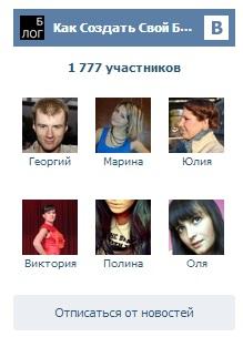 Виджет моей группы Вконтакте