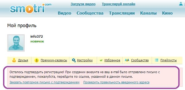 Как Создать Аккаунт на Smotri.com 4