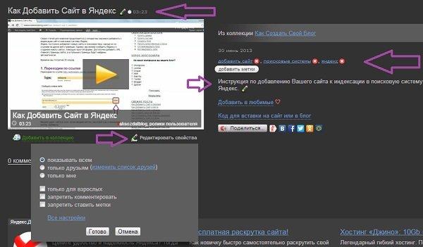 Как добавить видео на Яндекс.Видео 7