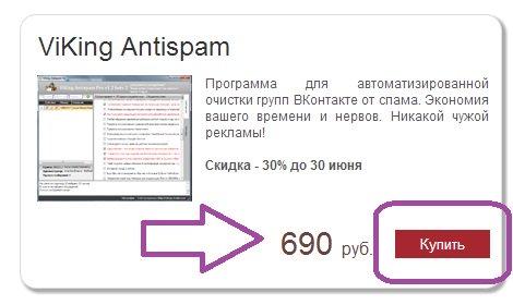 Как Защитить Свою Группу Вконтакте от Спама с помощью Viking Antispam. Шаг 3.
