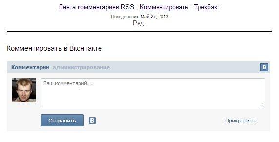 Виджет для комментариев Вконтакте
