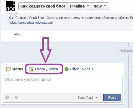 Как Добавить Видео на Facebook