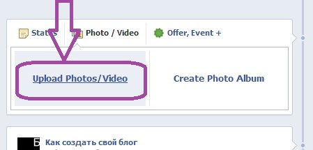 Как Добавить Видео на Facebook. Шаг 2.
