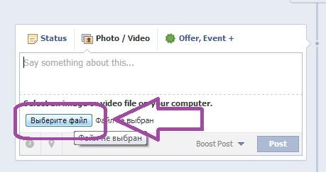 Как Добавить Видео на Facebook. Шаг 3.