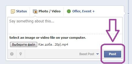 Как Добавить Видео на Facebook. Шаг 4.