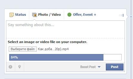 Как Добавить Видео на Facebook. Шаг 5.