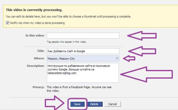 Как Добавить Видео на Facebook. Шаг 7.
