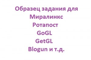 Образец Задания для Постовых, Пресс-Релизов и Постов