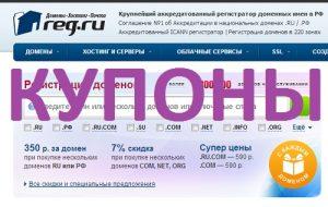 Промо-коды для Скидки на Домены и VPS от REG.RU (Обновлено 3.10.2013)